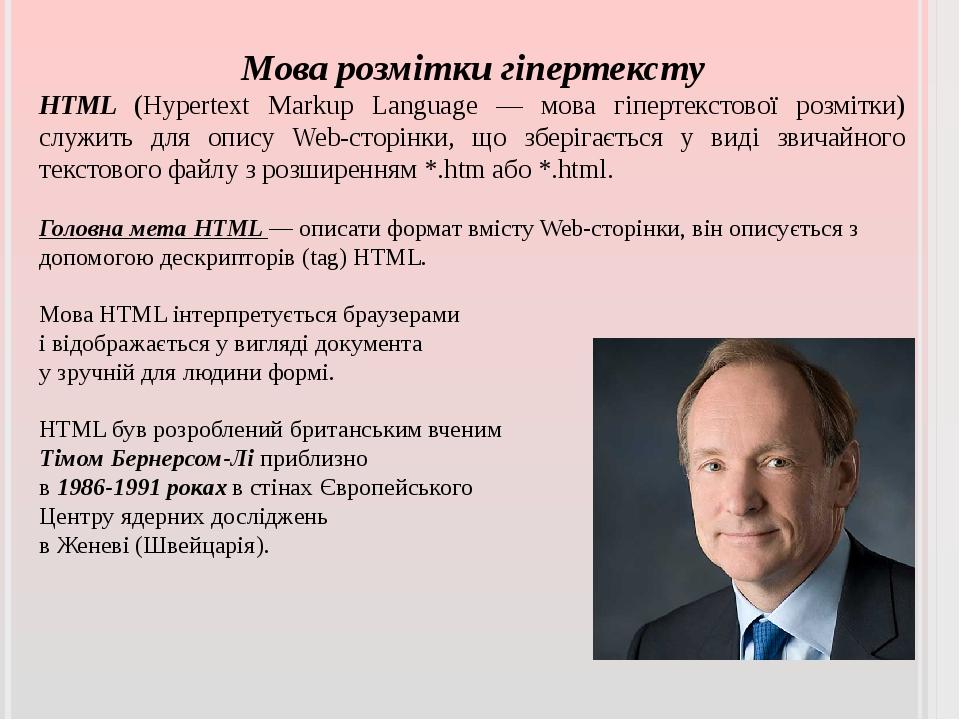 Мова розмітки гіпертексту HTML (Hypertext Markup Language — мова гіпертекстов...
