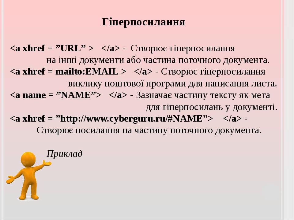 Гіперпосилання  - Створює гіперпосилання на інші документи або частина поточ...