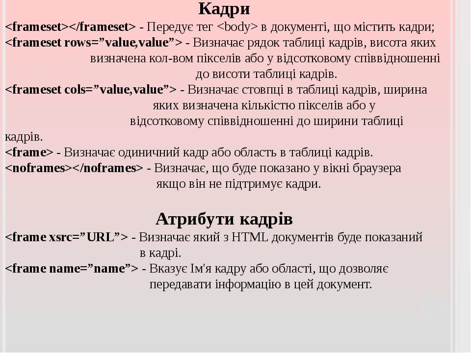 Кадри - Передує тег  в документі, що містить кадри; - Визначає рядок таблиц...