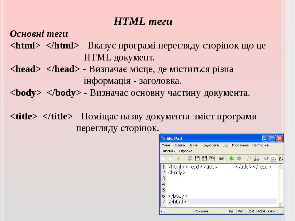 HTML теги Основні теги  - Вказує програмі перегляду сторінок що це HTML доку...