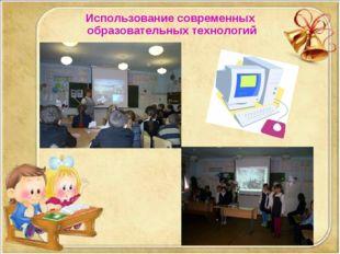 Использование современных образовательных технологий