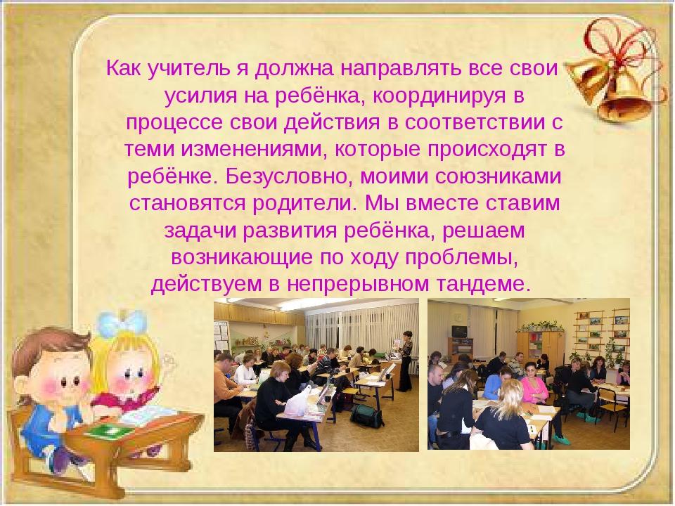 Как учитель я должна направлять все свои усилия на ребёнка, координируя в пр...