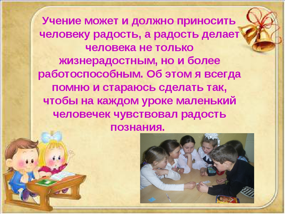 Учение может и должно приносить человеку радость, а радость делает человек...