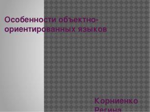 Особенности объектно-ориентированных языков Корниенко Регина