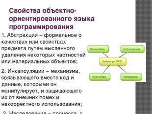 Свойства объектно-ориентированного языка программирования 1. Абстракции – фор