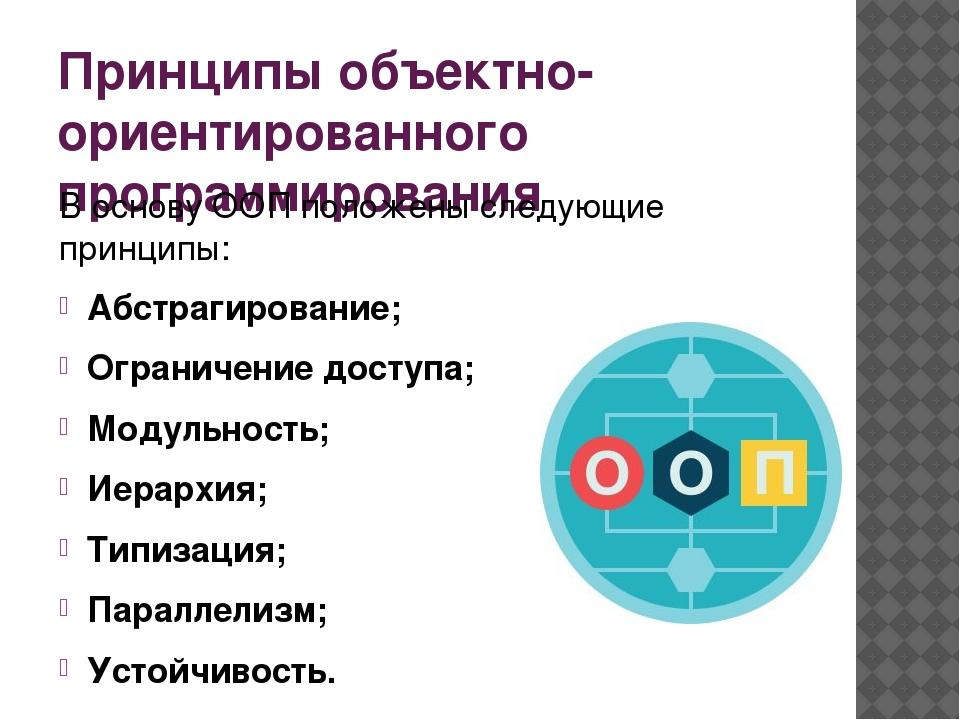 Принципы объектно-ориентированного программирования В основу ООП положены сле...