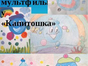 Выставка рисунков по мультфильму «Капитошка»