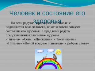 Человек и состояние его здоровья Но если радуга – природное явление и не подч