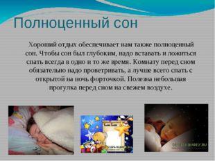 Полноценный сон Хороший отдых обеспечивает нам также полноценный сон. Чтобы с
