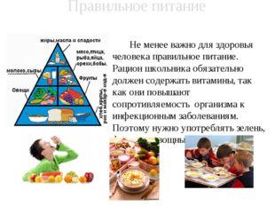 Не менее важно для здоровья человека правильное питание. Рацион школьника об