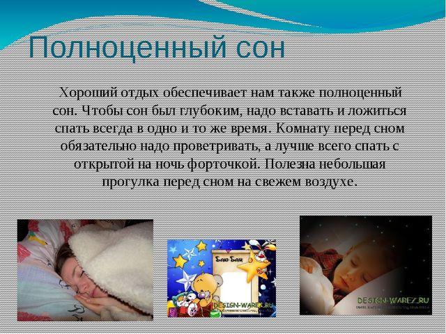 Полноценный сон Хороший отдых обеспечивает нам также полноценный сон. Чтобы с...