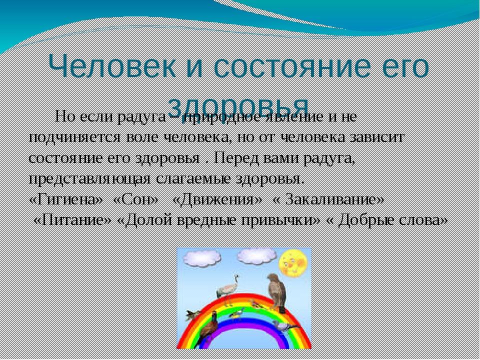 Человек и состояние его здоровья Но если радуга – природное явление и не подч...