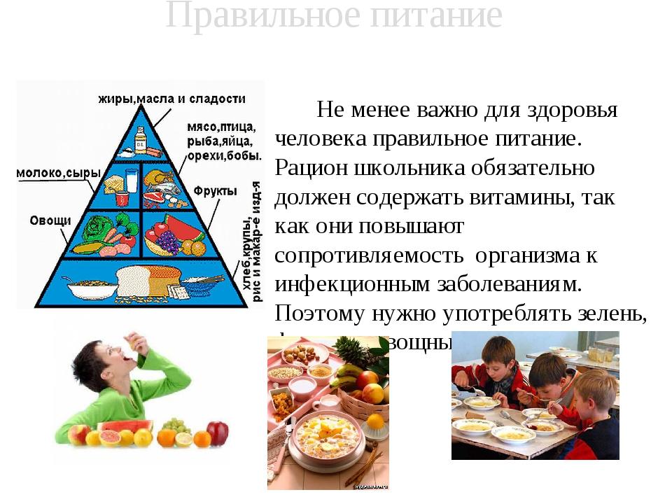 Не менее важно для здоровья человека правильное питание. Рацион школьника об...