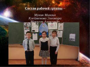 Состав рабочей группы – Мухин Михаил Клейменова Элеонора Манягин Александр