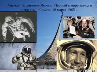 Алексей Архипович Леонов. Первый в мире выход в открытый Космос. 18 марта 196