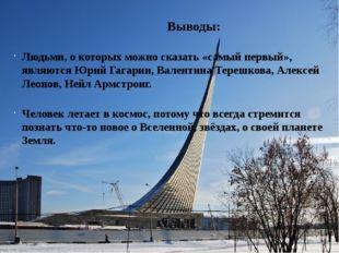 Людьми, о которых можно сказать «самый первый», являются Юрий Гагарин, Вален