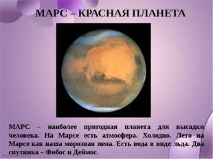 МАРС – КРАСНАЯ ПЛАНЕТА МАРС – наиболее пригодная планета для высадки человека