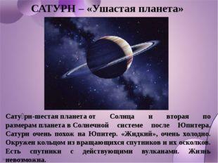 САТУРН – «Ушастая планета» Сату́рн-шестаяпланетаот Солнца и вторая по разме