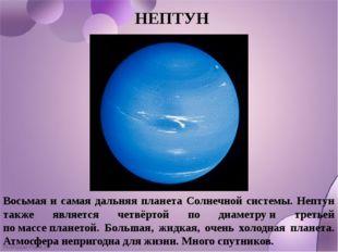 НЕПТУН Восьмая и самая дальняя планета Солнечной системы. Нептун также являет