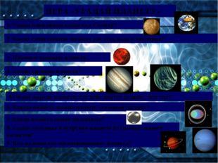 ИГРА «УГАДАЙ ПЛАНЕТУ» 1. Самая ближайшая планета к Солнцу? 5.Самая жаркая пл
