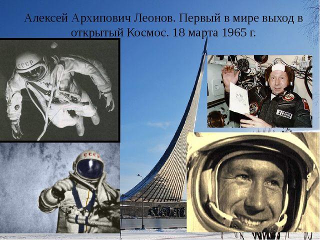 Алексей Архипович Леонов. Первый в мире выход в открытый Космос. 18 марта 196...