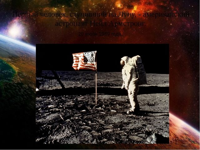 Первый человек, ступивший на Луну, - американский астронавт Нейл Армстронг. 2...
