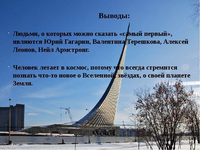 Людьми, о которых можно сказать «самый первый», являются Юрий Гагарин, Вален...