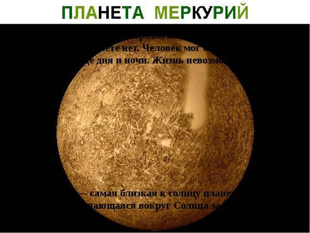 Дневная сторона очень жаркая, ночная – очень холодная. Атмосферы на планете н...