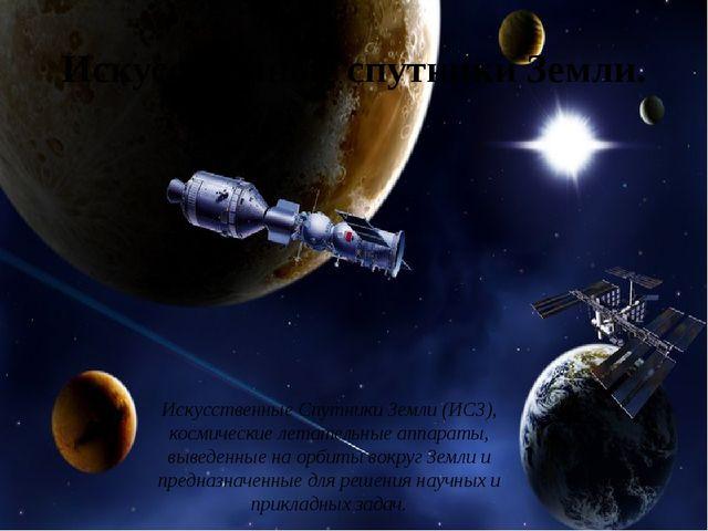 Искусственные спутники Земли. Искусственные Спутники Земли(ИСЗ), космические...