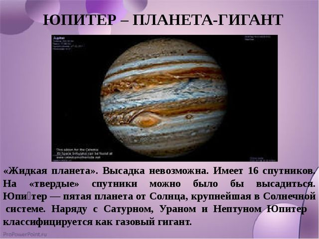 ЮПИТЕР – ПЛАНЕТА-ГИГАНТ «Жидкая планета». Высадка невозможна. Имеет 16 спутни...