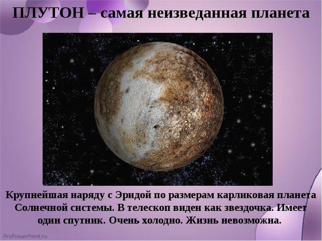 ПЛУТОН – самая неизведанная планета Крупнейшая наряду с Эридой по размерамка...