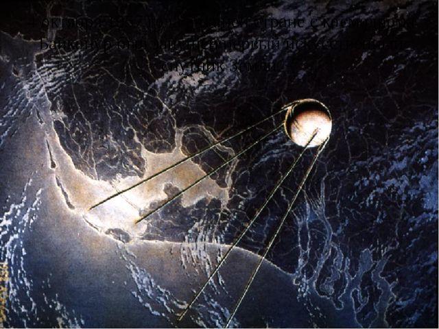 4 октября 1957 года в нашей стране с космодрома Байконур был запущен первый и...