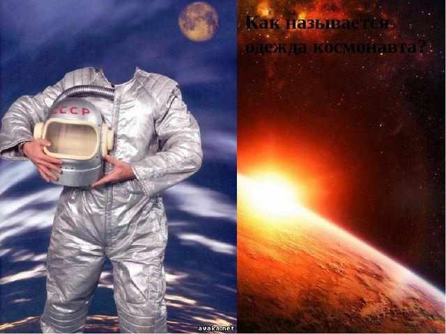 Как называется одежда космонавта?