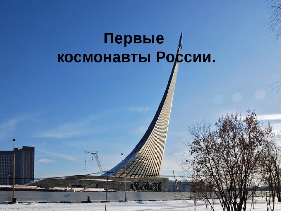 Первые космонавты России.