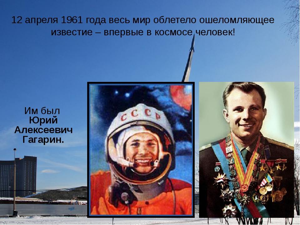 12 апреля 1961 года весь мир облетело ошеломляющее известие – впервые в космо...