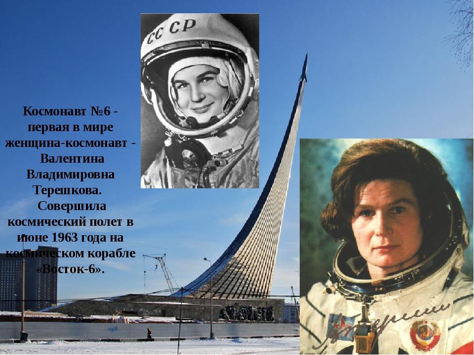 Космонавт №6 - первая в мире женщина-космонавт - Валентина Владимировна Тереш...