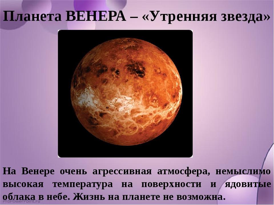 На Венере очень агрессивная атмосфера, немыслимо высокая температура на повер...