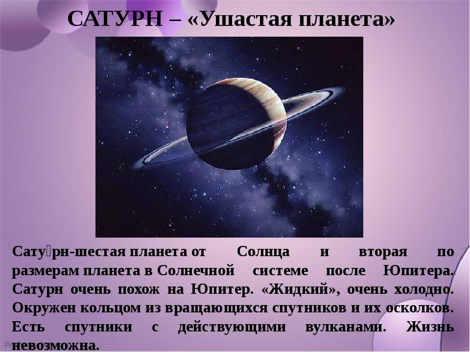САТУРН – «Ушастая планета» Сату́рн-шестаяпланетаот Солнца и вторая по разме...