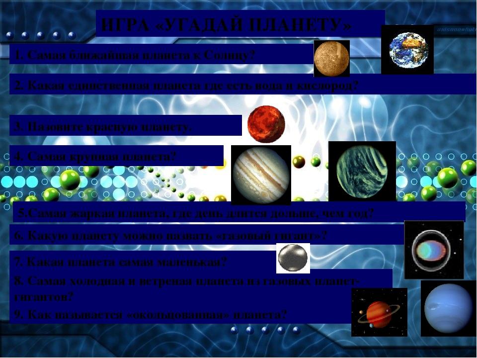 ИГРА «УГАДАЙ ПЛАНЕТУ» 1. Самая ближайшая планета к Солнцу? 5.Самая жаркая пл...