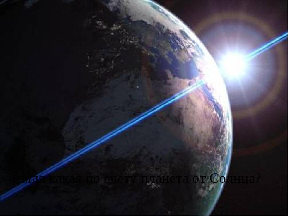 Земля какая по счету планета от Солнца?