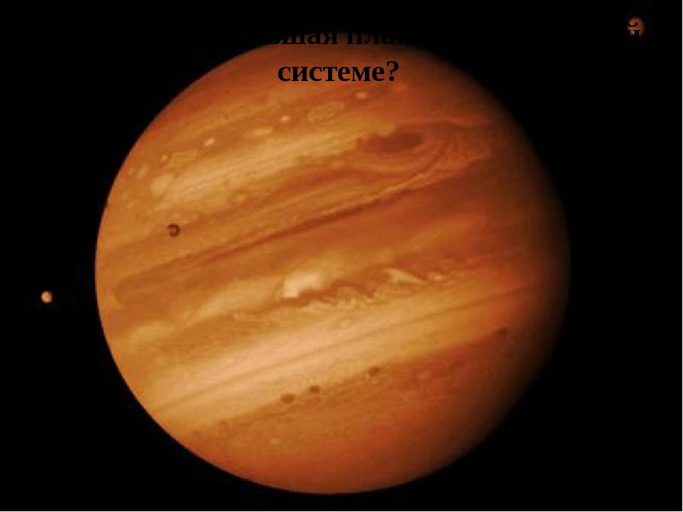 Какая самая большая планета в Солнечной системе?