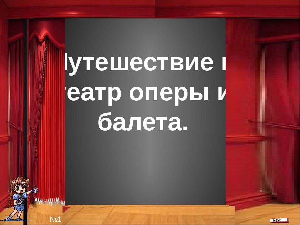 Путешествие в театр оперы и балета. №1