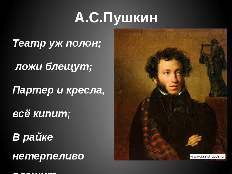 А.С.Пушкин Театр уж полон; ложи блещут; Партер и кресла, всё кипит; В райке н...