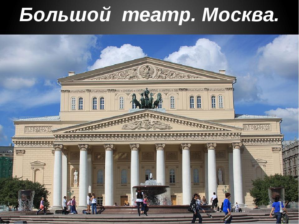Большой театр. Москва.