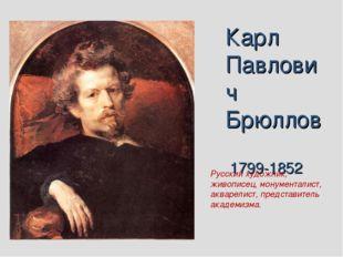 Карл Павлович Брюллов 1799-1852 Русский художник, живописец, монументалист,