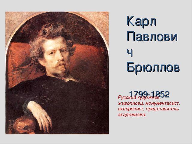 Карл Павлович Брюллов 1799-1852 Русский художник, живописец, монументалист,...