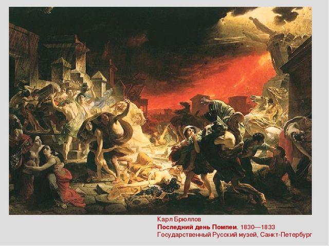 Карл Брюллов Последний день Помпеи. 1830—1833 Государственный Русский музей,...