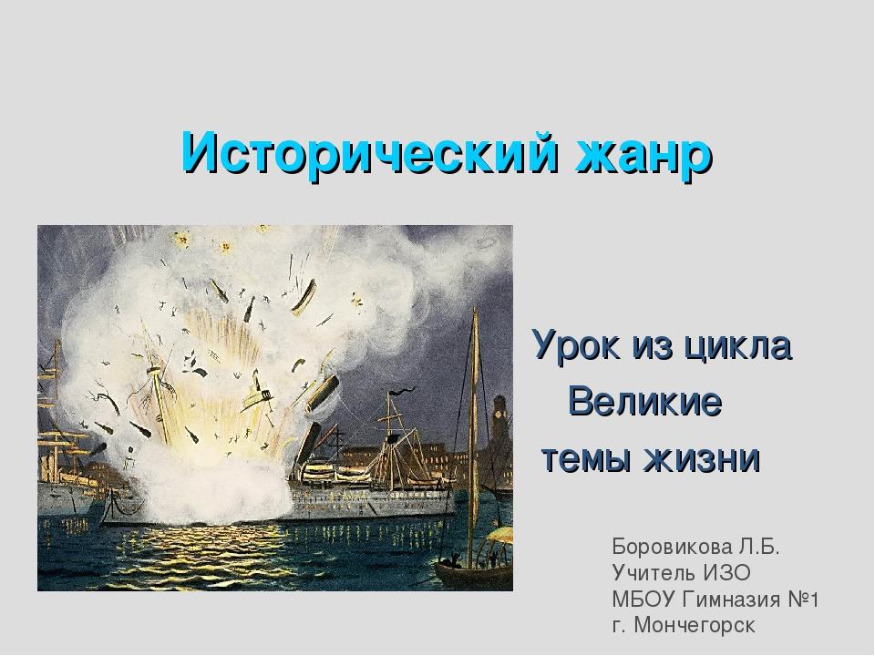 Исторический жанр Урок из цикла Великие темы жизни Боровикова Л.Б. Учитель И...