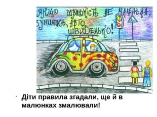 Діти правила згадали, ще й в малюнках змалювали!