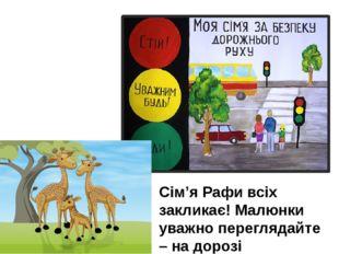 Сім'я Рафи всіх закликає! Малюнки уважно переглядайте – на дорозі пам'ятайте!